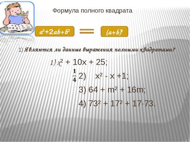Формула полного квадрата 1) Являются ли данные выражения полными квадратами?...