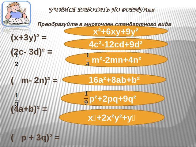 УЧИМСЯ РАБОТАТЬ ПО ФОРМУЛам Преобразуйте в многочлен стандартного вида (х+3у)...