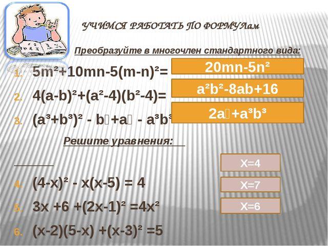 УЧИМСЯ РАБОТАТЬ ПО ФОРМУЛам Преобразуйте в многочлен стандартного вида: 5m²+1...
