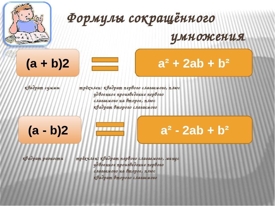 квадрат суммы трёхчлен: квадрат первого слагаемого, плюс удвоенное произведе...