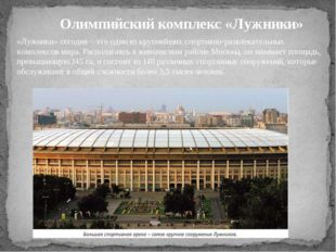 Олимпийский комплекс «Лужники» «Лужники» сегодня – это один из крупнейших спо