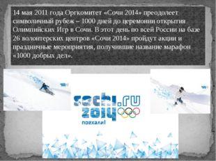 14 мая 2011 года Оргкомитет «Сочи 2014» преодолеет символичный рубеж – 1000 д