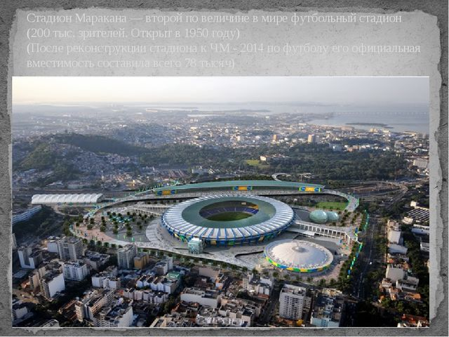 Стадион Маракана — второй по величине в мире футбольный стадион (200 тыс. зри...
