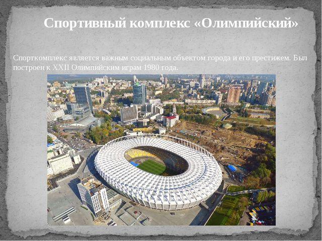 Спортивный комплекс «Олимпийский» Спорткомплекс является важным социальным об...