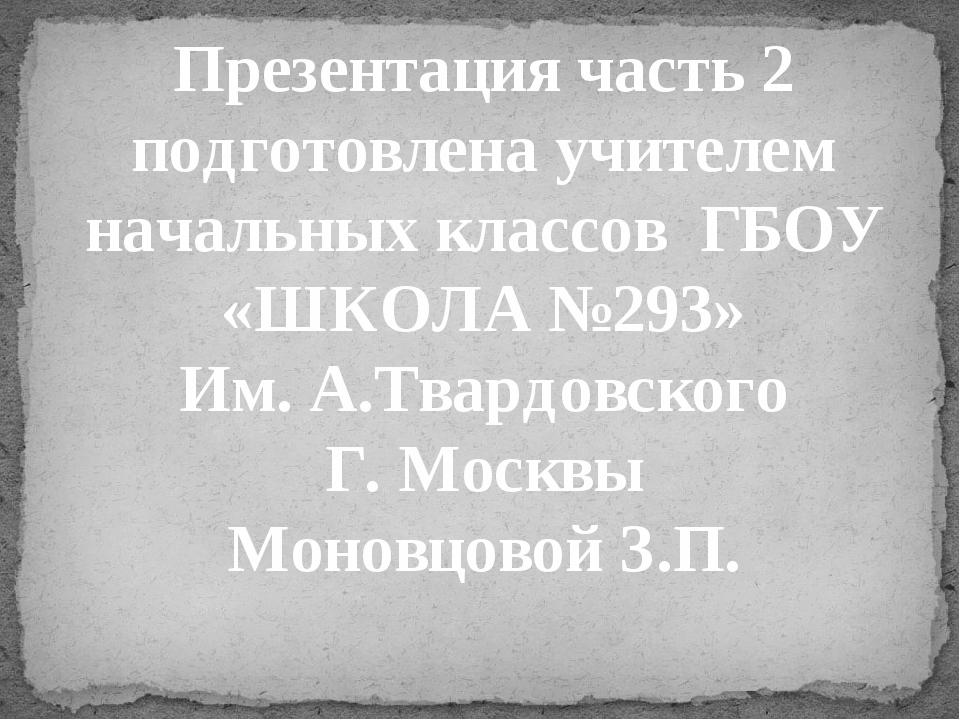 Презентация часть 2 подготовлена учителем начальных классов ГБОУ «ШКОЛА №293...