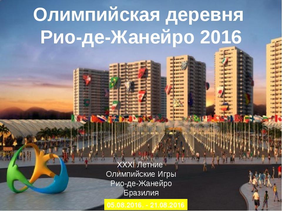 Олимпийская деревня Рио-де-Жанейро 2016 ХХXI Летние Олимпийские Игры Рио-де-...