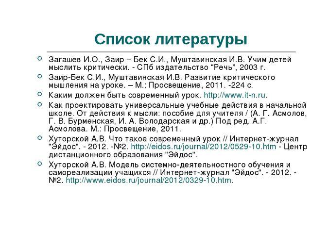 Список литературы Загашев И.О., Заир – Бек С.И., Муштавинская И.В. Учим детей...