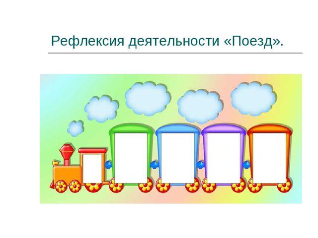 Рефлексия деятельности «Поезд».