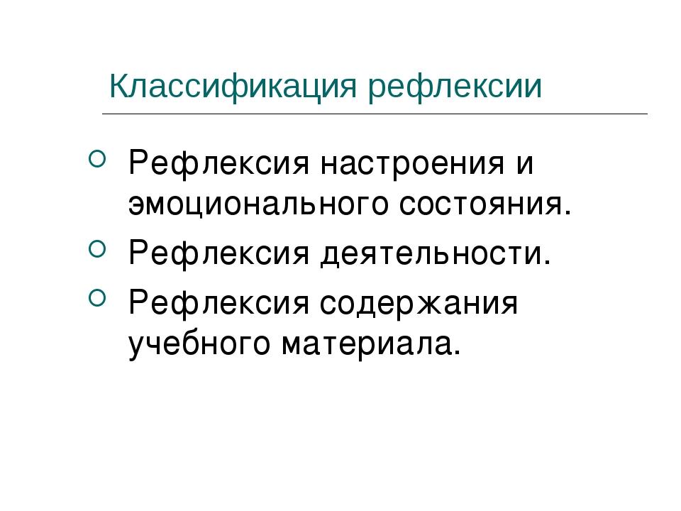 Классификация рефлексии Рефлексия настроения и эмоционального состояния. Рефл...