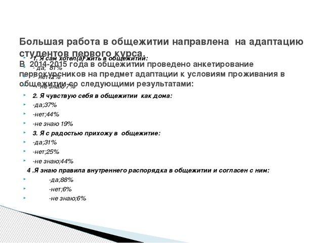 1. Я сам хотел(а) жить в общежитии: - да; 81% - нет12% - не знаю 7% 2. Я чувс...