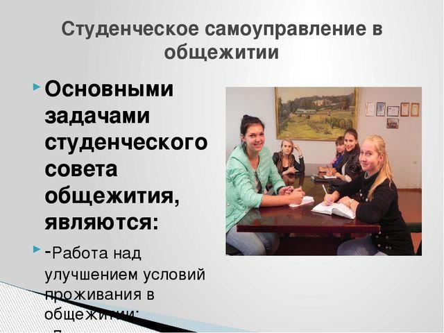 Основными задачами студенческого совета общежития, являются: -Работа над улуч...