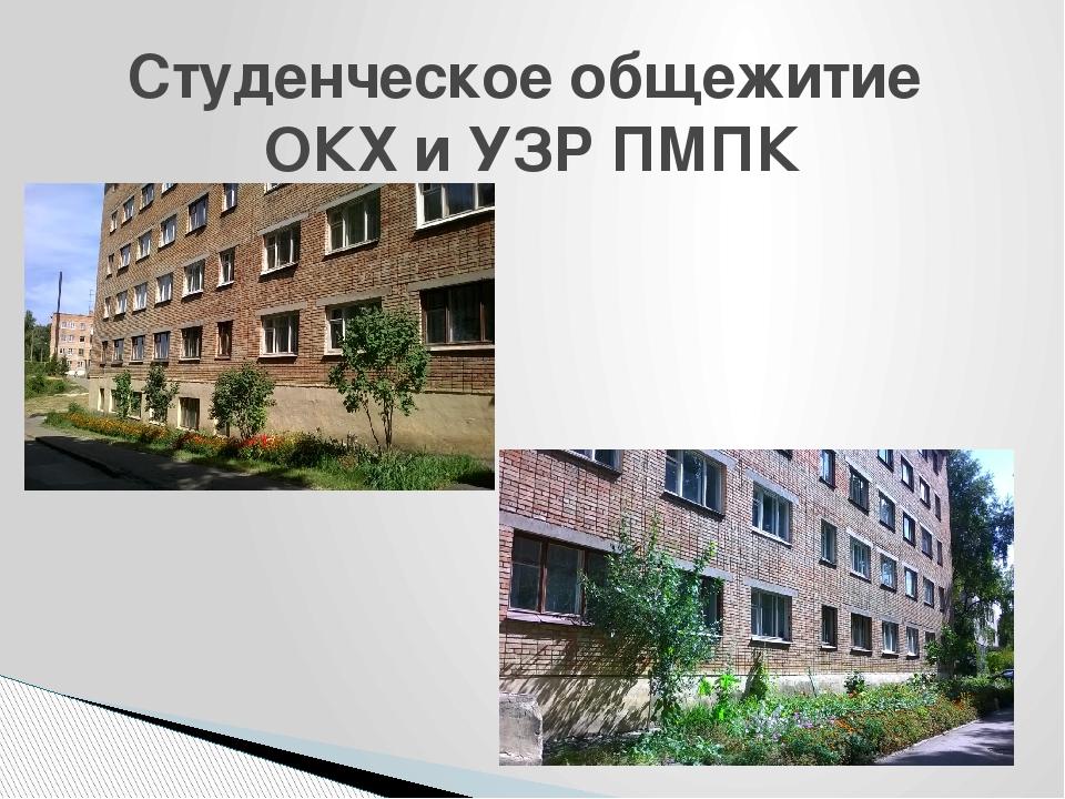 Студенческое общежитие ОКХ и УЗР ПМПК