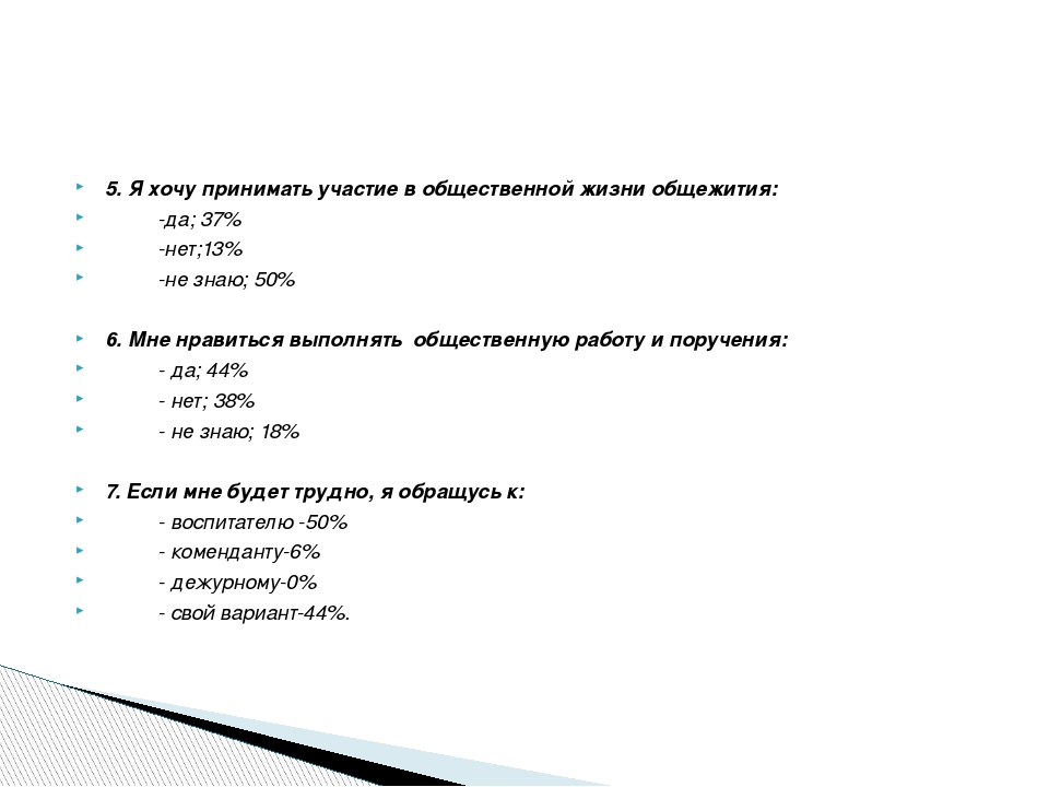 5. Я хочу принимать участие в общественной жизни общежития: -да; 37% -нет;...