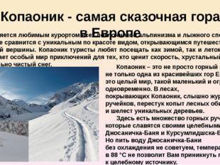 Копаоник - самая сказочная гора вЕвропе Является любимым курортом всех покл
