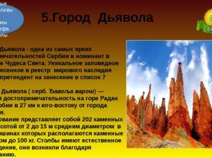 Город Дьявола - одна из самых ярких достопримечательностей Сербии и номинан