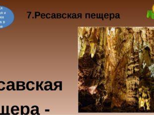 7.Ресавская пещера  Ресавская пещера - одна из наиболее посещаемых пещер в с