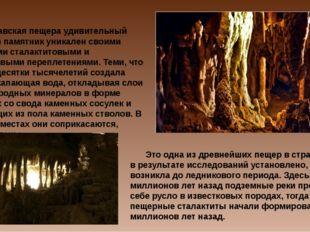 Ресавская пещера удивительный природный памятник уникален своими роскошны