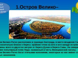 1.Остров Велико–Ратно Самый крупный русловый остров Дуная Остров Велико-Ра