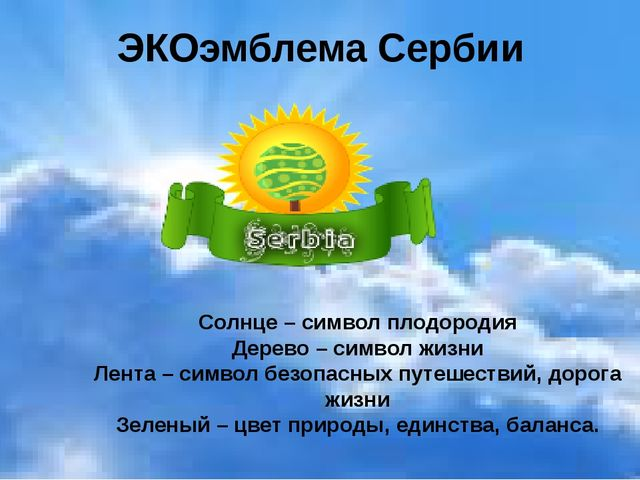 ЭКОэмблема Сербии Солнце – символ плодородия Дерево – символ жизни Лента – си...