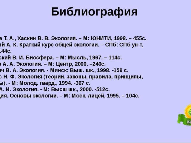 Библиография Акимова Т. А., Хаскин В. В. Экология. – М: ЮНИТИ, 1998. – 455с....