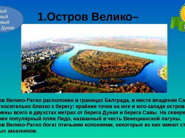 1.Остров Велико–Ратно Самый крупный русловый остров Дуная Остров Велико-Ра...