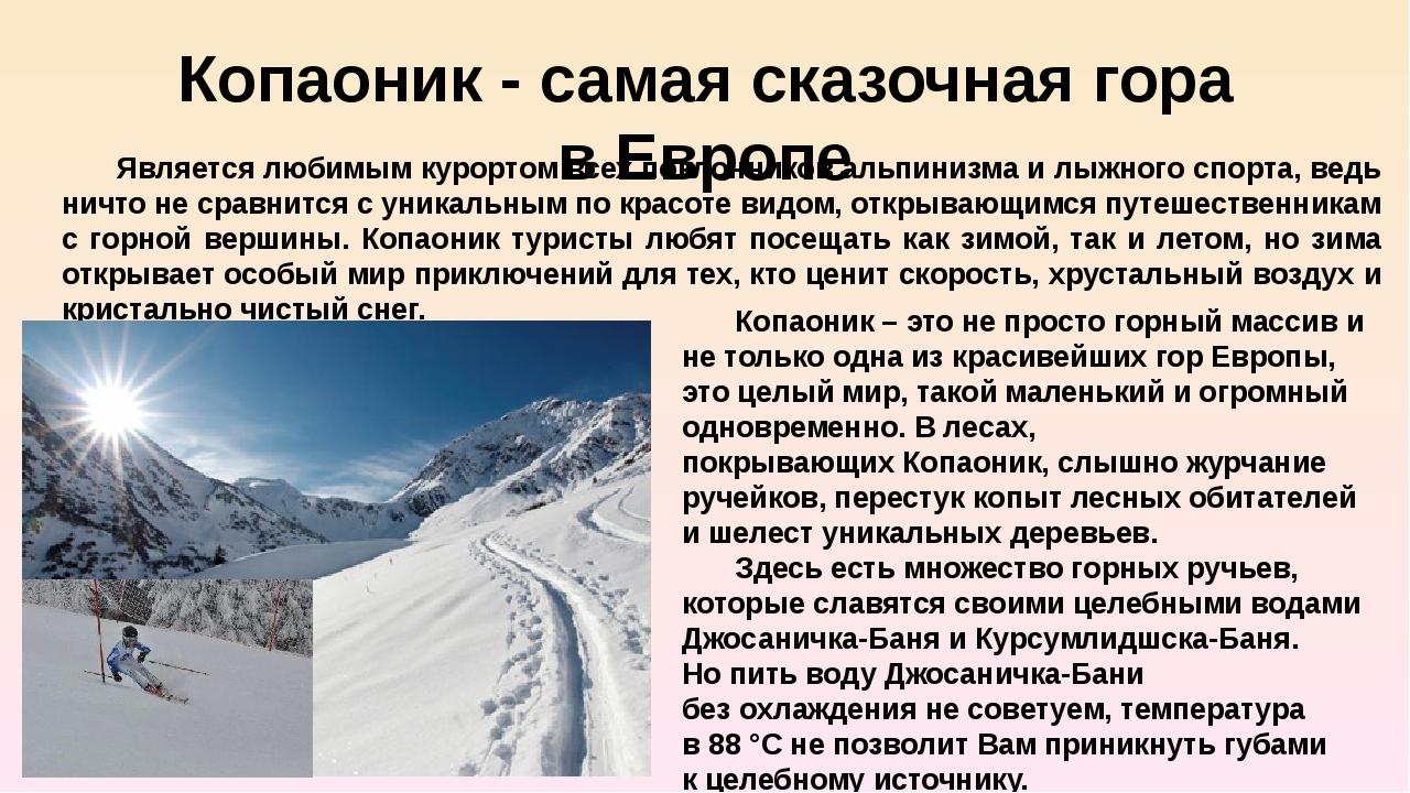 Копаоник - самая сказочная гора вЕвропе Является любимым курортом всех покл...