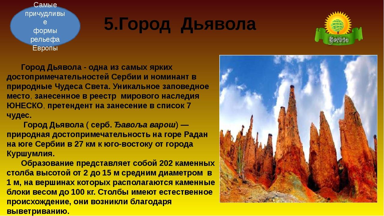 Город Дьявола - одна из самых ярких достопримечательностей Сербии и номинан...