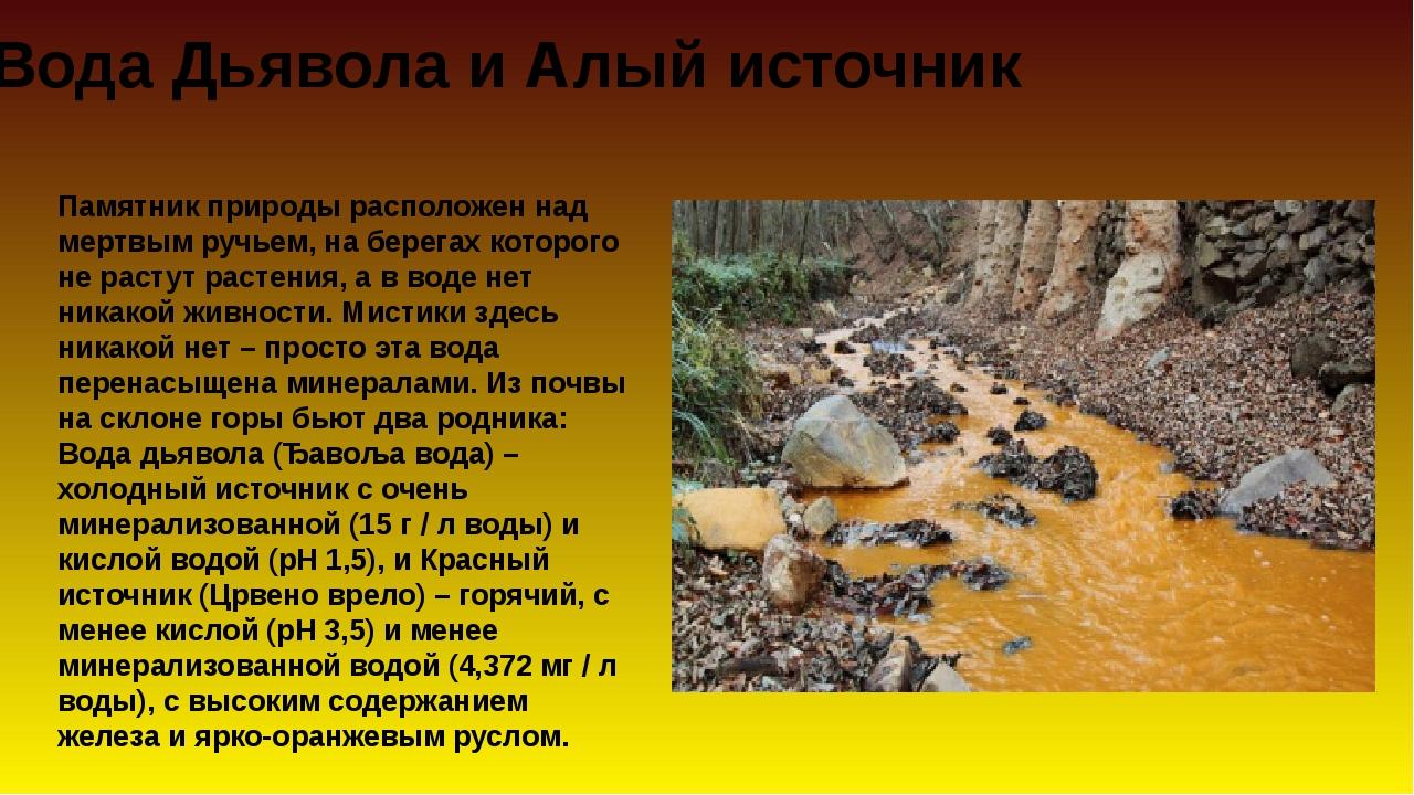 Вода Дьявола и Алый источник Памятник природы расположен над мертвым ручьем,...