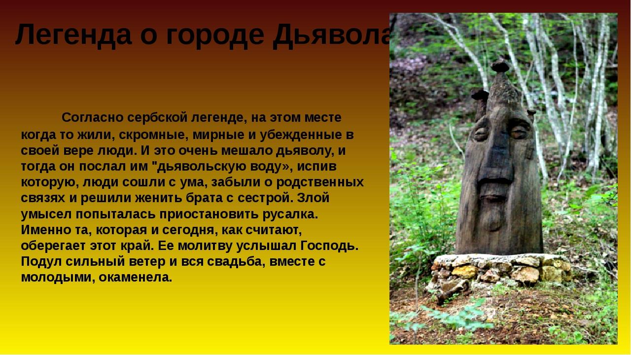 Согласно сербской легенде, на этом месте когда то жили, скромные, мирные и у...