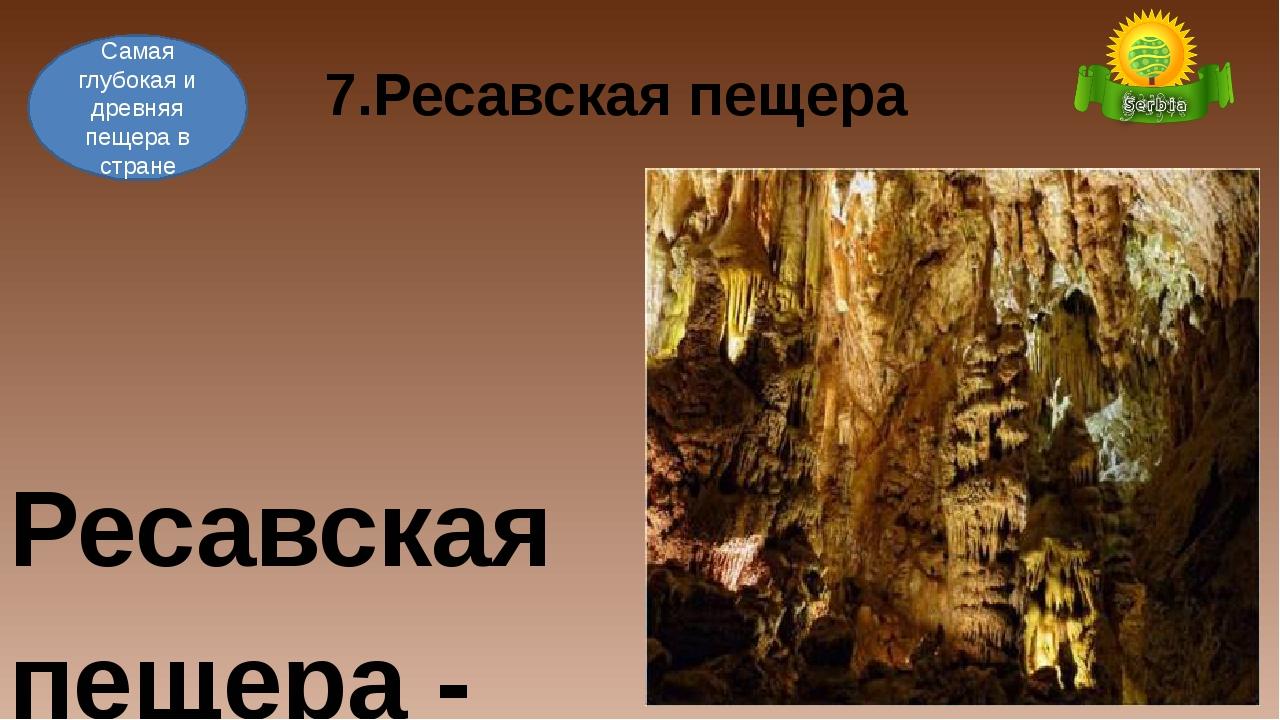 7.Ресавская пещера  Ресавская пещера - одна из наиболее посещаемых пещер в с...