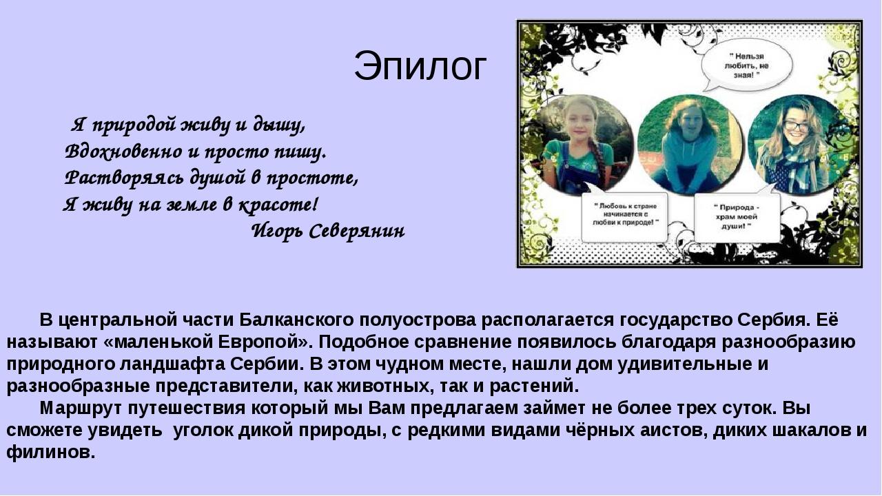 Эпилог Я природой живу и дышу, Вдохновенно и просто пишу. Растворяясь душо...