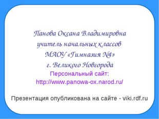 Панова Оксана Владимировна учитель начальных классов МАОУ «Гимназия №4» г. Ве