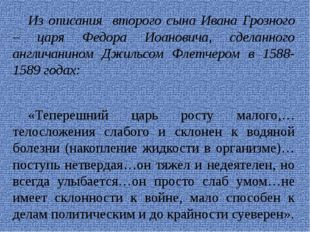 Из описания второго сына Ивана Грозного – царя Федора Иоановича, сделанного а