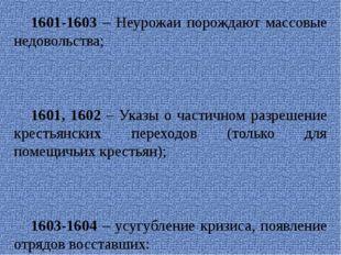 1601-1603 – Неурожаи порождают массовые недовольства; 1601, 1602 – Указы о ча