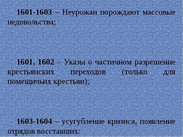 1601-1603 – Неурожаи порождают массовые недовольства; 1601, 1602 – Указы о ча...