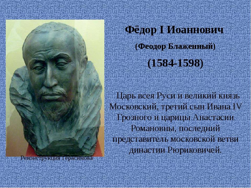 Фёдор I Иоаннович (Феодор Блаженный) (1584-1598)  Царьвсея Руси ивеликий к...