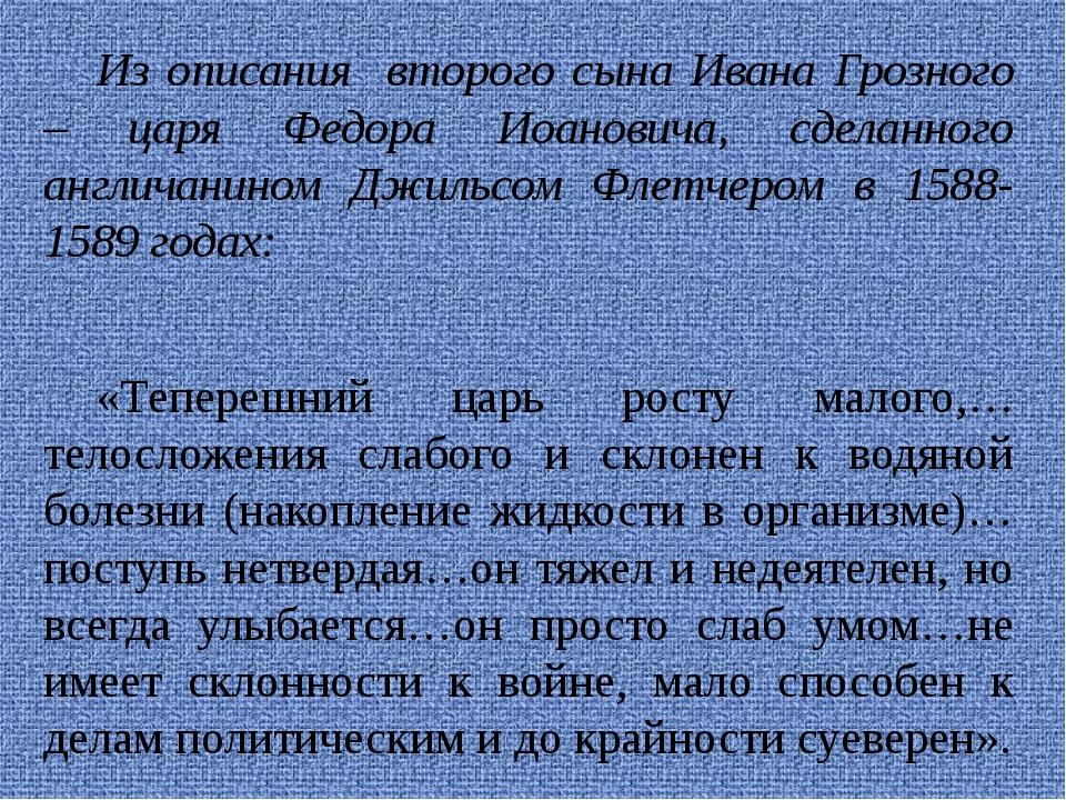 Из описания второго сына Ивана Грозного – царя Федора Иоановича, сделанного а...