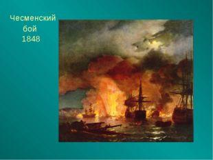 Чесменский бой 1848