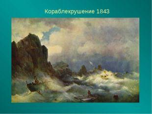 Кораблекрушение 1843