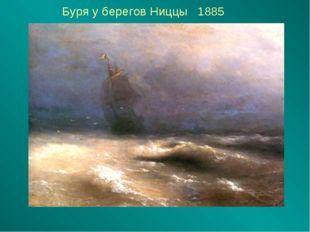 Буря у берегов Ниццы 1885