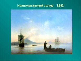 Неаполитанский залив 1841