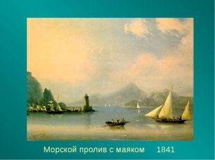 Морской пролив с маяком 1841