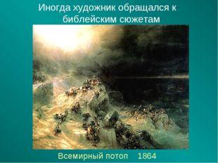 Всемирный потоп 1864 Иногда художник обращался к библейским сюжетам