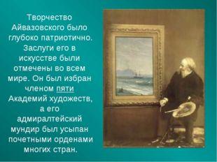 Творчество Айвазовского было глубоко патриотично. Заслуги его в искусстве был