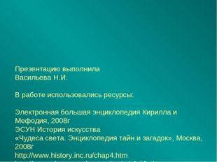 Презентацию выполнила Васильева Н.И. В работе использовались ресурсы: Электро