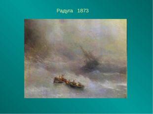 Радуга 1873