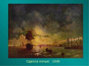 Одесса ночью 1846