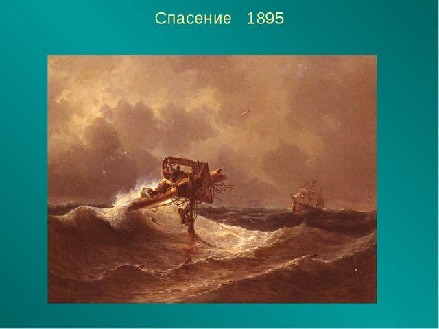 Спасение 1895