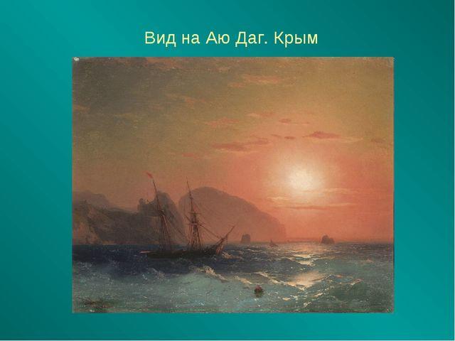 Вид на Аю Даг. Крым