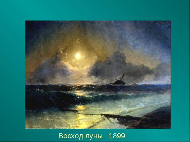 Восход луны 1899